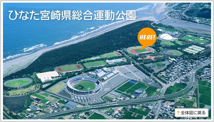 KIRISHIMAハイビスカス陸上競技場 公益財団法人宮崎県スポーツ施設協会
