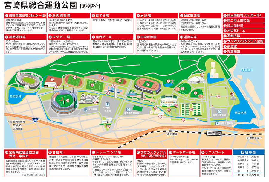 公園 県 総合 運動 松江総合運動公園